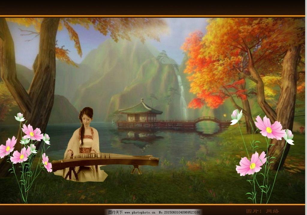云水禅心 弹古筝 动画 花蝶 湖水 唯美景色 枫树 亭桥 瀑布