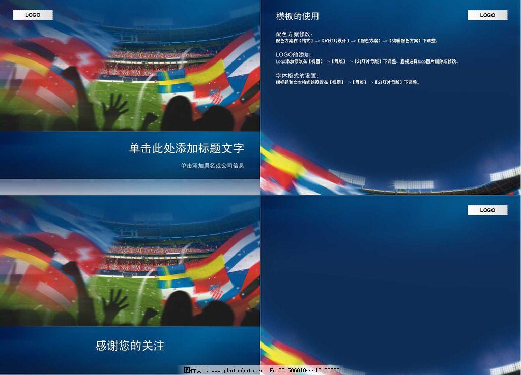 ppt ppt背景底图 背景 多媒体 模板 图案 现场 线条 足球 足球 赛事