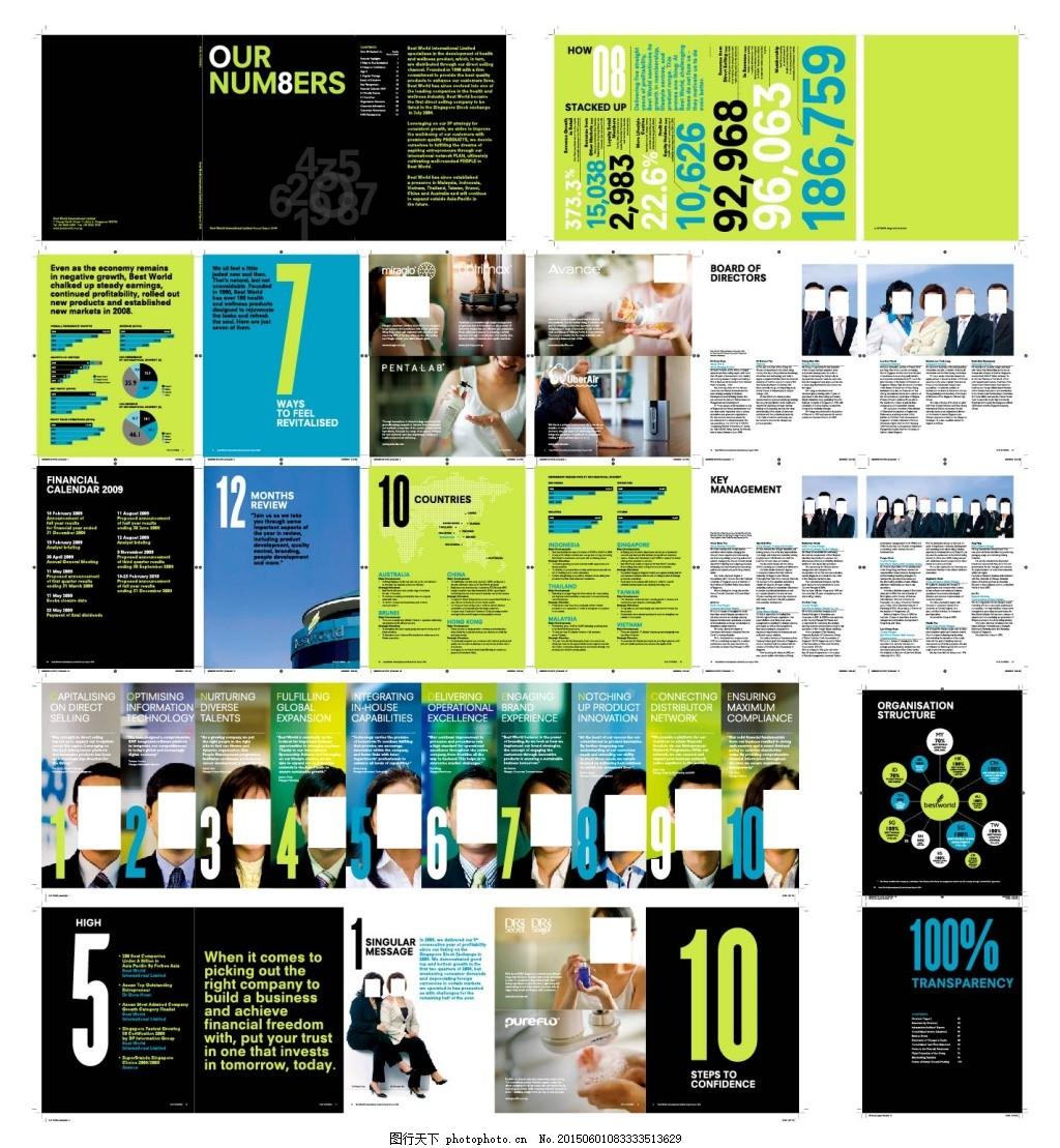 国外杂志排版 ai矢量 商务画册封面设计 创意画册 黑色封面 公司宣传图片