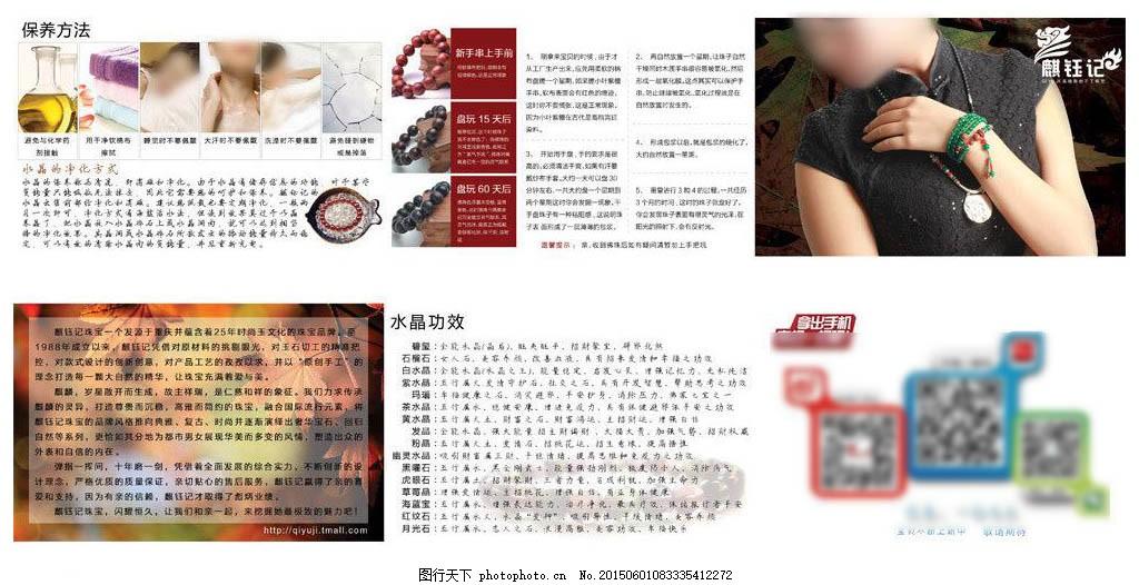 手饰宣传册 珠宝宣传册 打印宣传册 画册设计 白色
