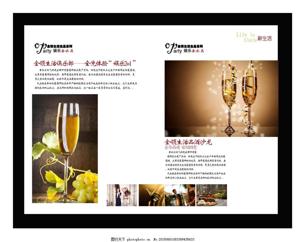 香槟美酒排版 画册排版 书籍排版 版式设计 图文结合 白色图片