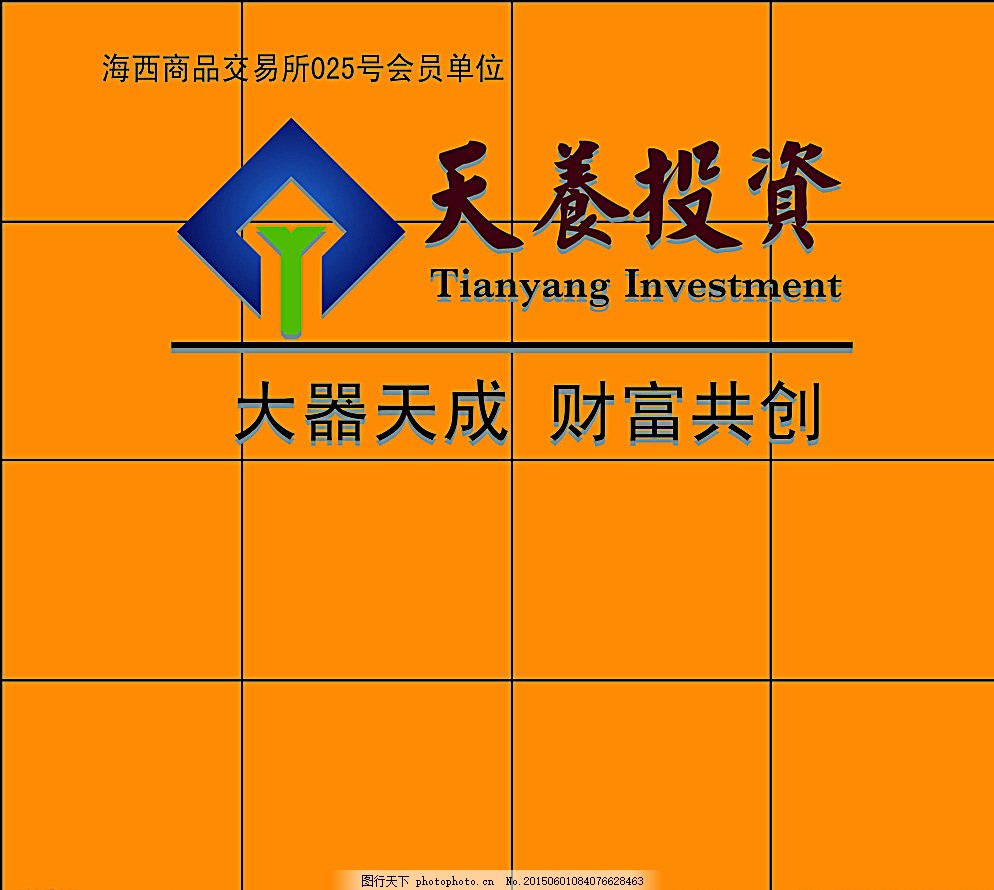 前台展板 公司前台 企业前台 前台水晶字 广告设计 橙色