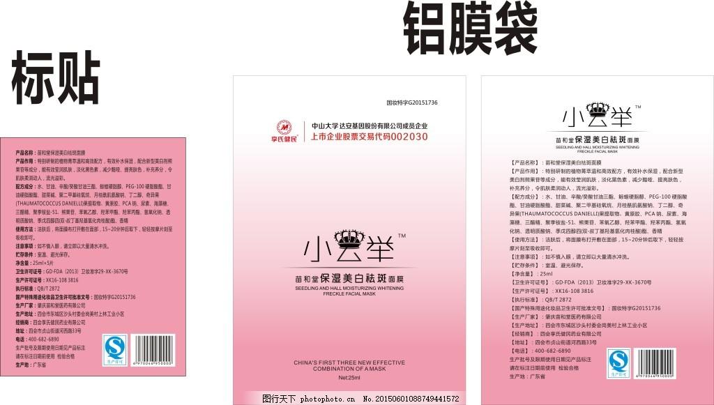 面膜包装设计 面膜 包装 设计 外盒 内袋 药妆 玫瑰金 cdr 白色 cdr
