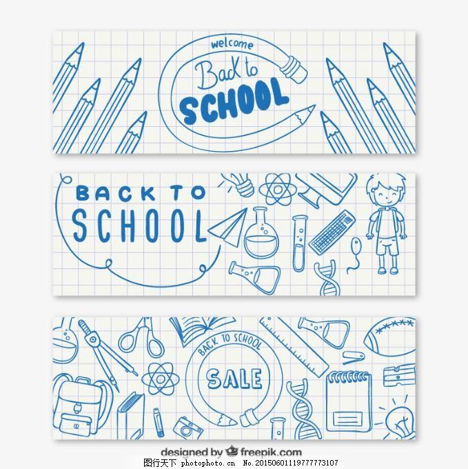 校园手绘矢量图 铅笔 实验室 科技 学校 上课 圆规 书包 笔记本