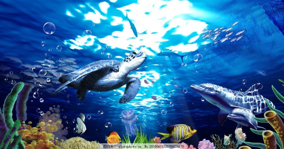 海洋 海洋世界 风景 海洋公园 青岛海洋公园 青岛海底世界 宁波海洋