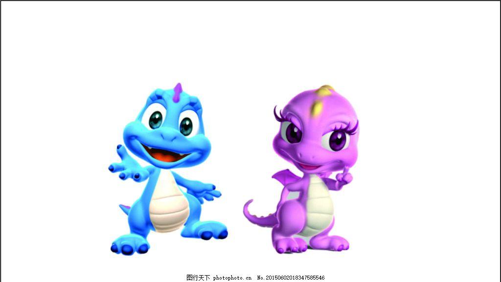 方特小恐龙 卡通 动漫 卡通形象 方特欢乐园 吉祥物 儿童 动物