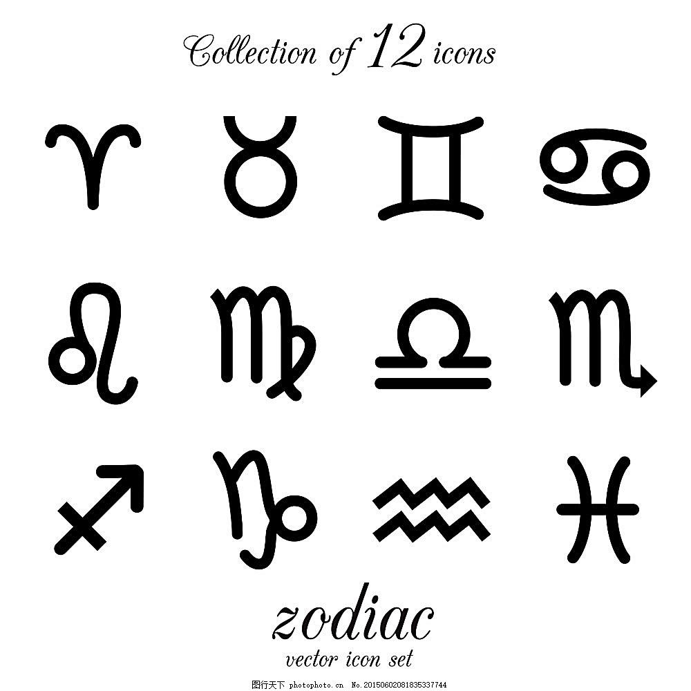 设计图库 动漫卡通 卡通动物  矢量星座符号 十二星座 双鱼座 白羊座