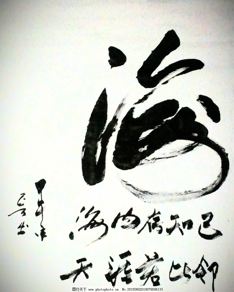 设计图库 文化艺术 绘画书法    上传: 2015-6-2 大小: 468.