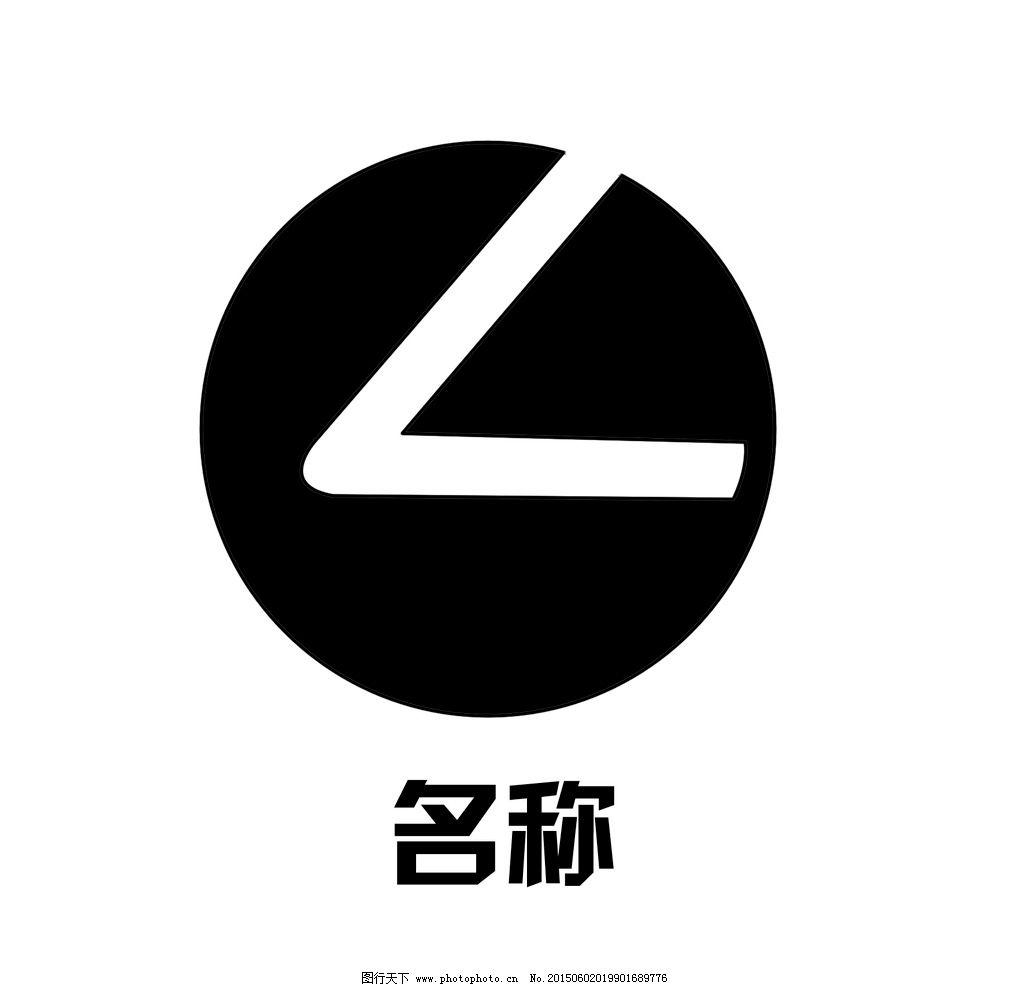 logo 设计 圆形 角形 logo设计 设计 标志图标 企业logo标志 300dpi图片