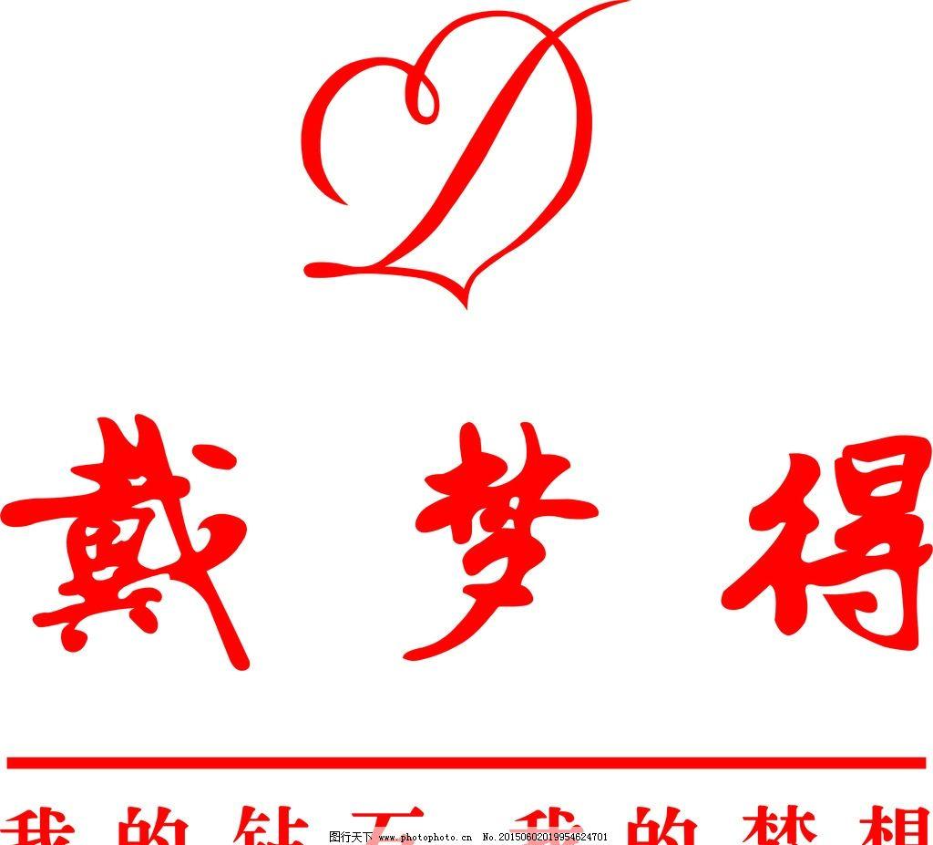 戴梦得 珠宝 首饰 店 标志  设计 标志图标 企业logo标志  cdr