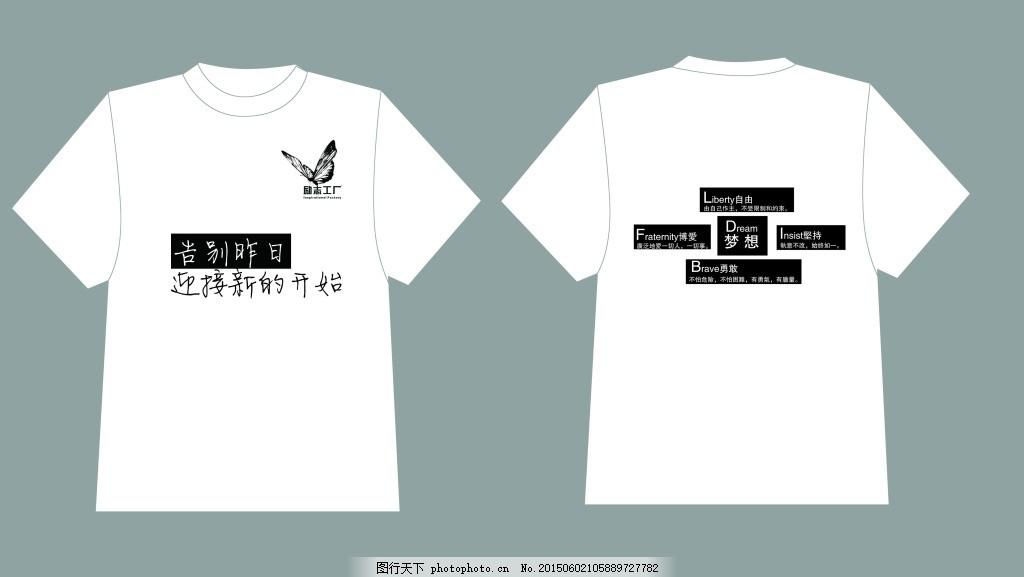 励志创意t恤 广告设计 公司文化衫 图形设计 白色