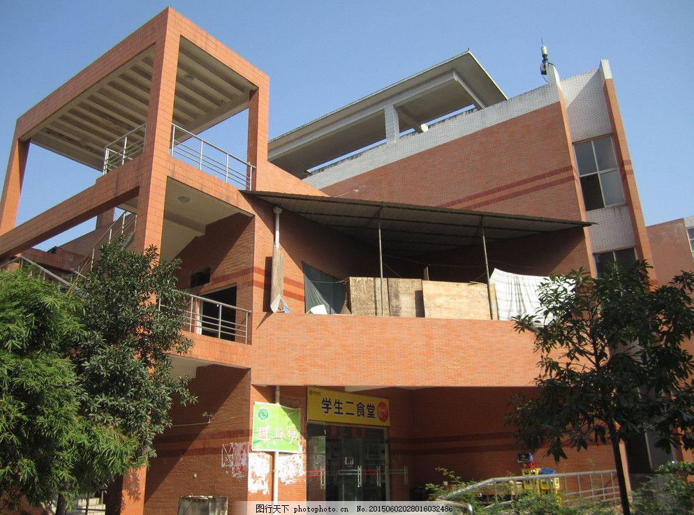 学生二食堂 重庆南方翻译学院 川外南方翻译学院 重庆大学校园 校园