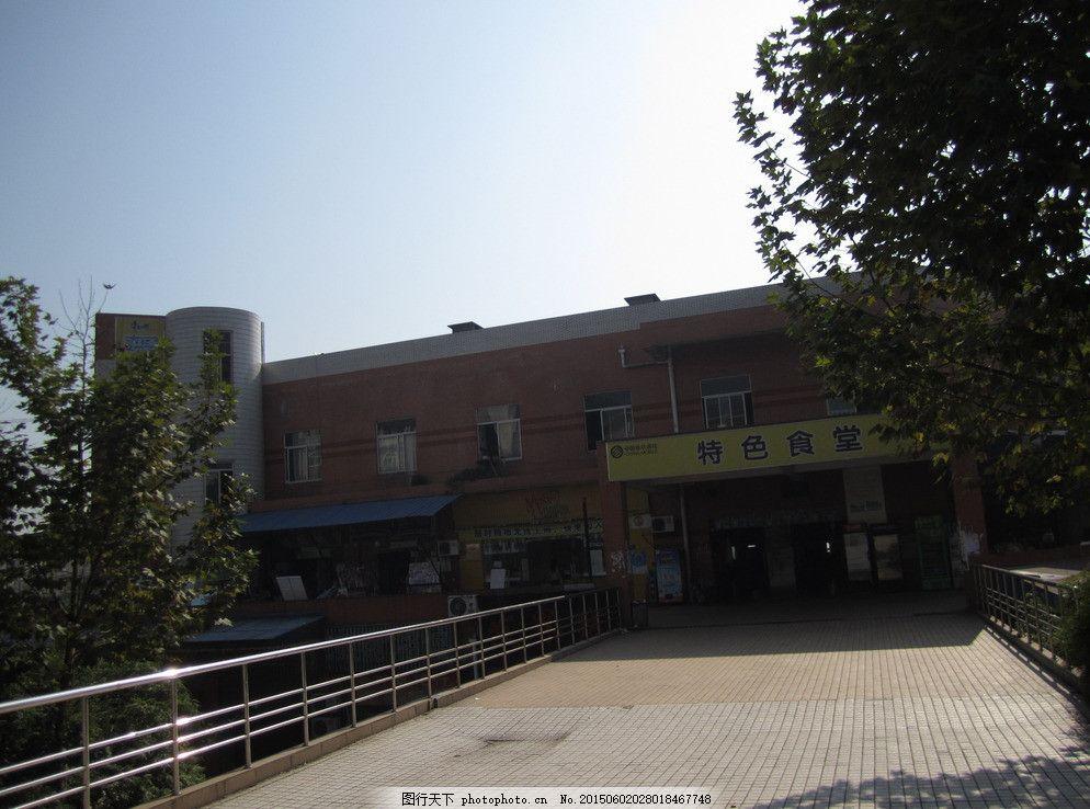 特色食堂 重慶南方翻譯學院 川外南方翻譯學院 重慶大學校園 校園風景