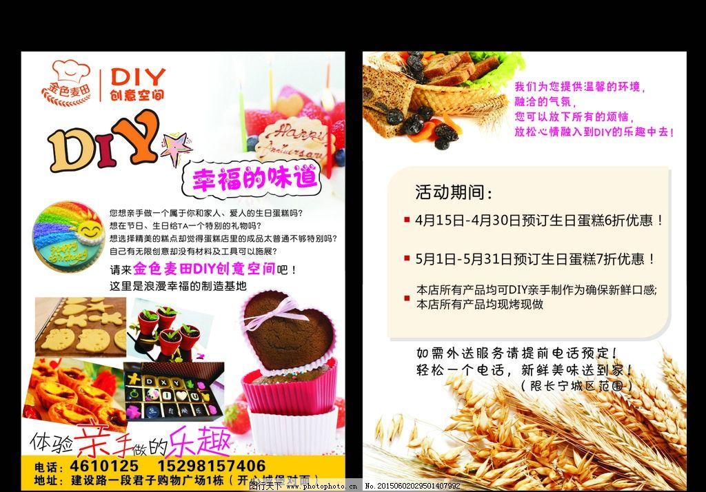 diy面包 蛋糕 蛋糕房 宣传单 亲子 创意  设计 广告设计 广告设计