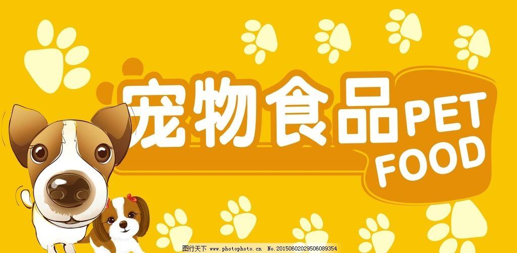 宠物 食品 看板 猫狗 吊饰  设计 广告设计 广告设计  cdr