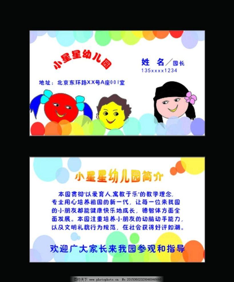 横向名片模版 幼儿园招生 七彩名片 设计 广告设计 名片卡片 cdr