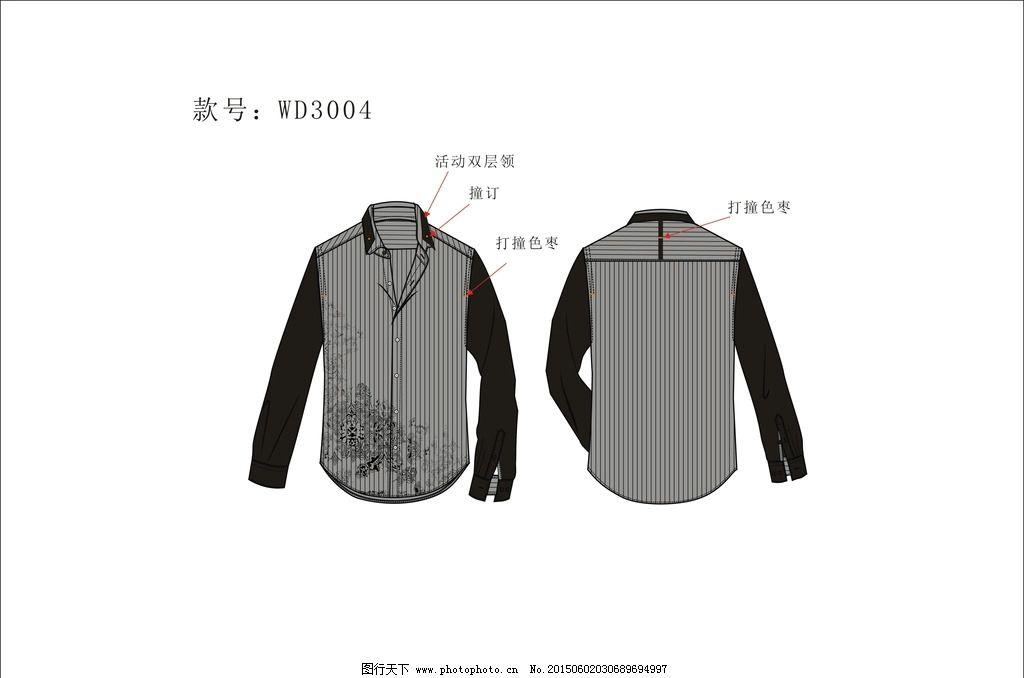 男衬衫设计稿 衬衫图案 大牌图图片图片