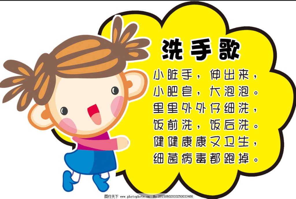 洗手歌提示牌免费下载 卡通 卡通女孩 卡通人物 温馨提示图片