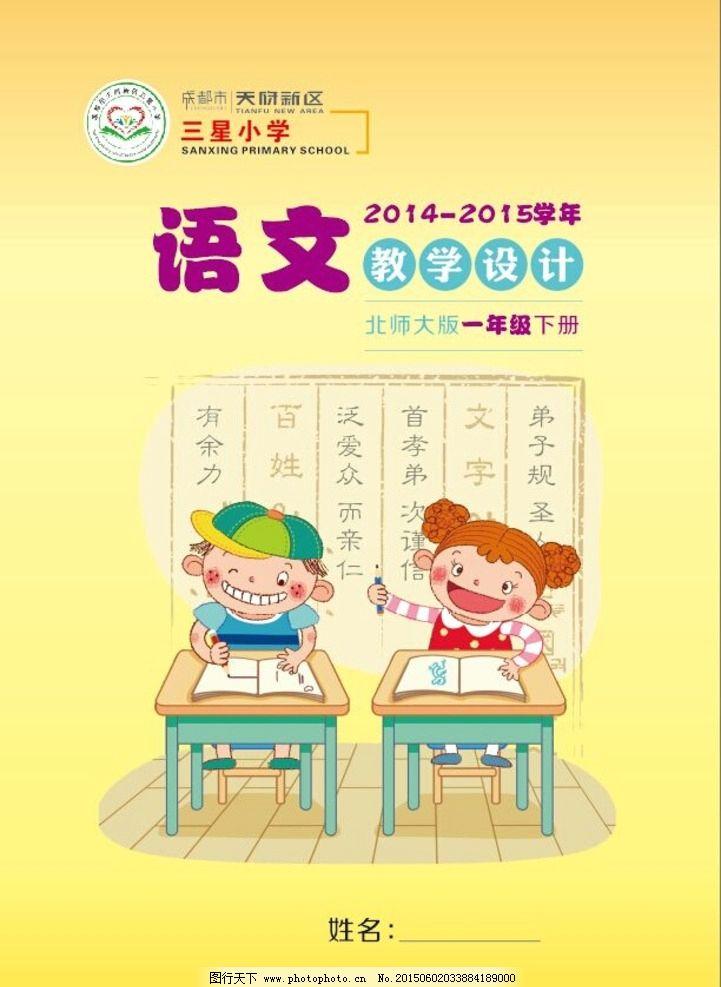 语文教学设计封面图片