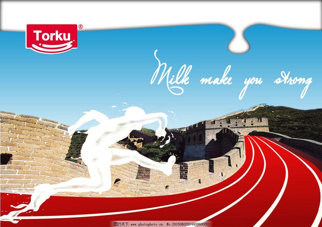 喝牛奶跑步风格广告