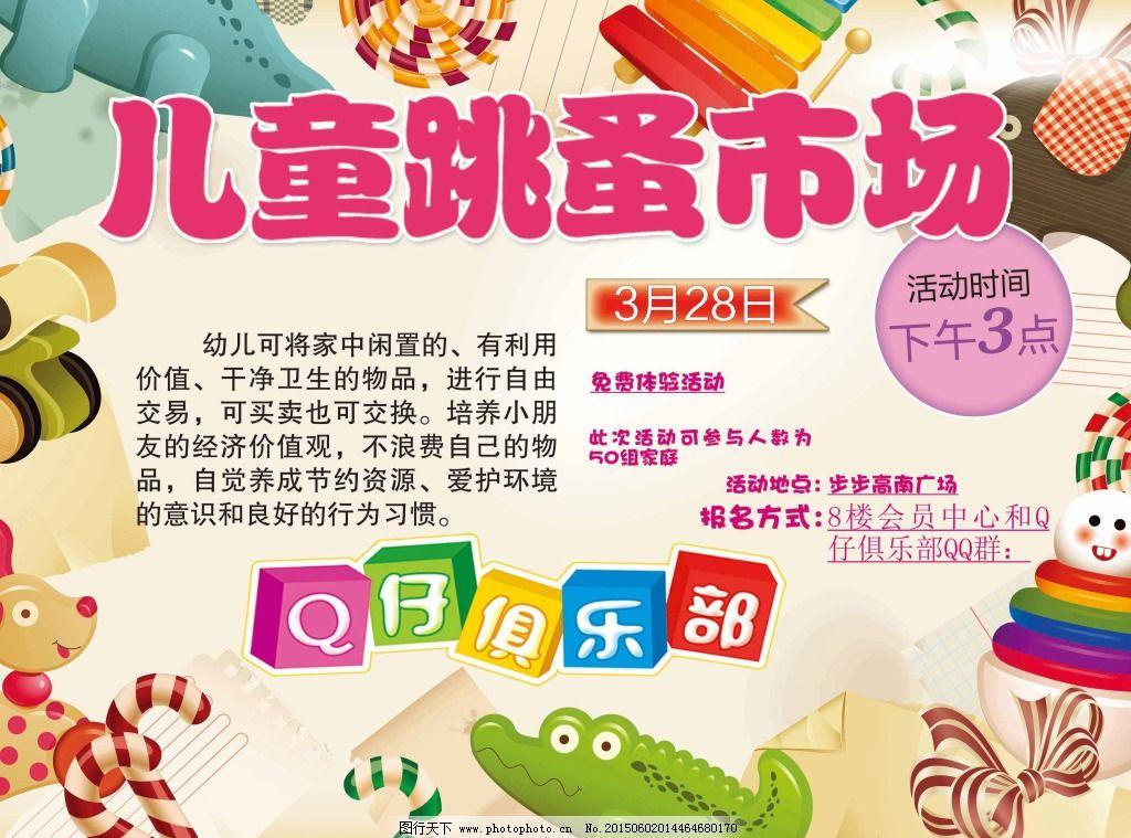 跳蚤市场免费下载 61 儿童 卡通 儿童 61 卡通 原创设计 原创海报