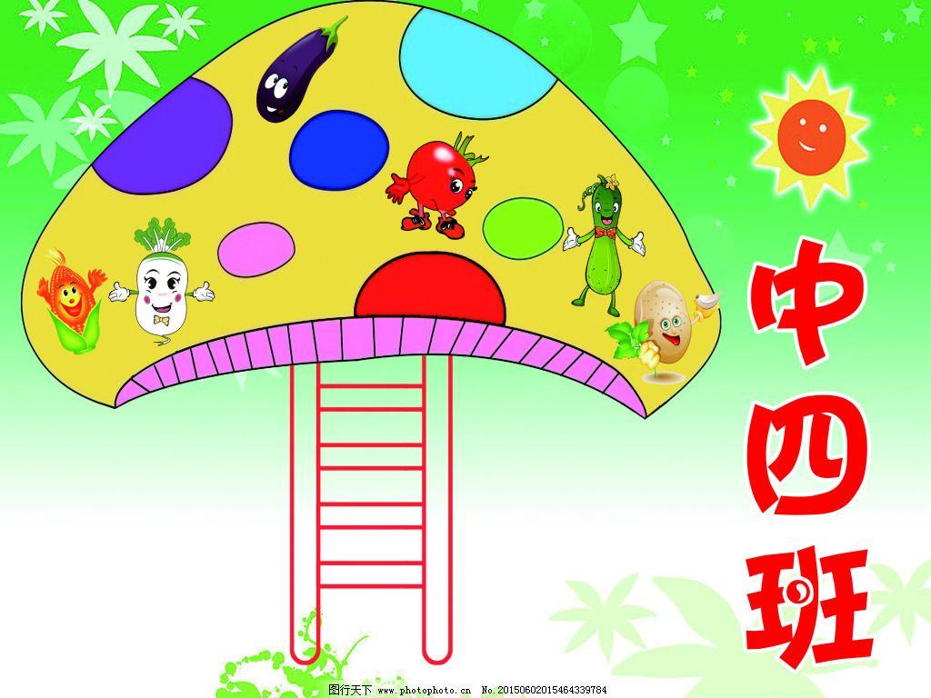 菜园牌 菜园牌免费下载 手举牌 幼儿园 原创设计 原创展板