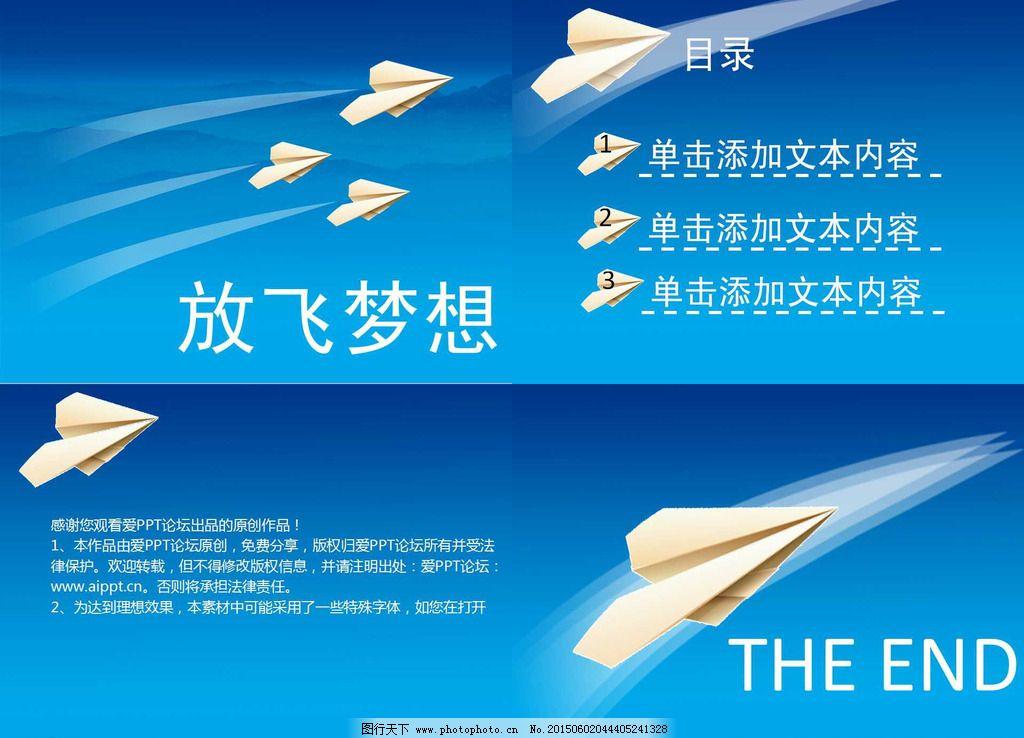 梦想 纸飞机 图案