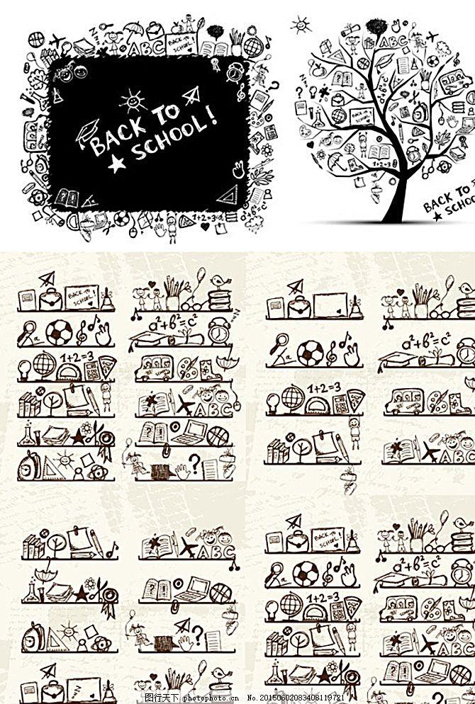 手绘卡通学习元素矢量素材 教育 树木 大树 植物 书本 课本 飞机