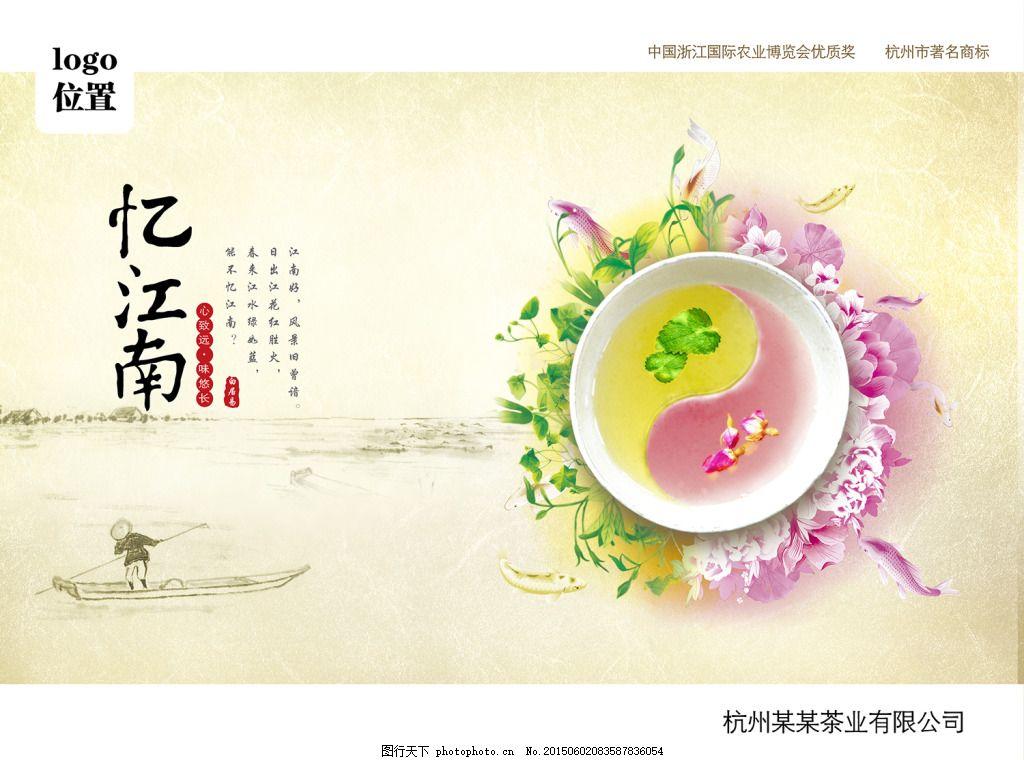 茶饮画册设计