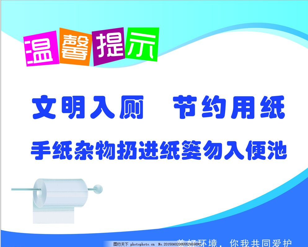卫生间标语 文明入厕 节约用纸 温馨提示 卫生间提示 手纸 卫生纸