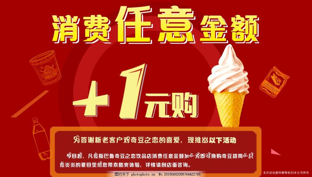 饮品店宣传海报_消费任意金额 加一元 换购 甜筒 活动海报 红色 饮品店活动 宣传海报
