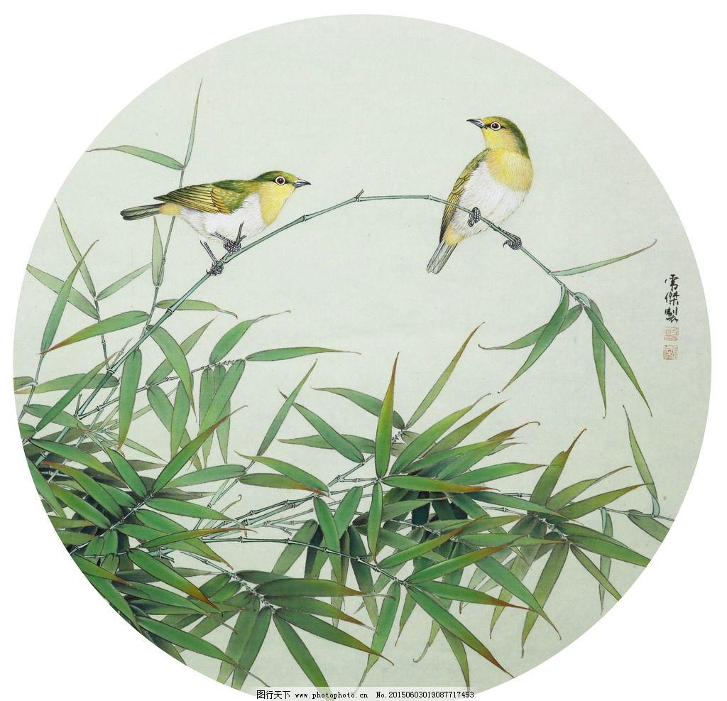 黄雀 金雀 麻雀 竹子 写意花鸟 风景画 古典画 工笔画 艺术画 古画