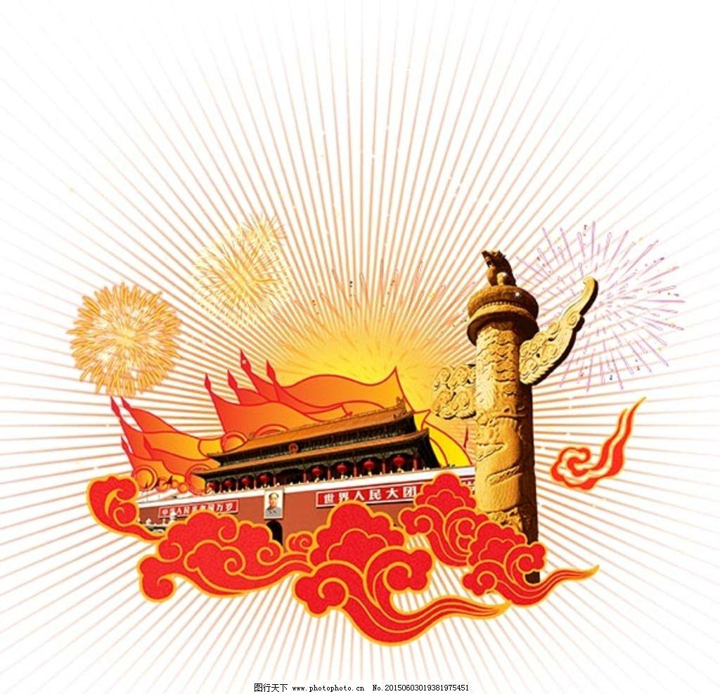 国庆天安门华表图片