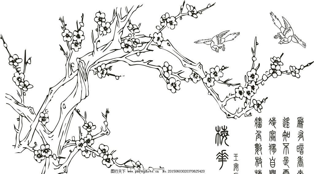 简笔画图片梅花-简笔画 手绘 线稿 1024