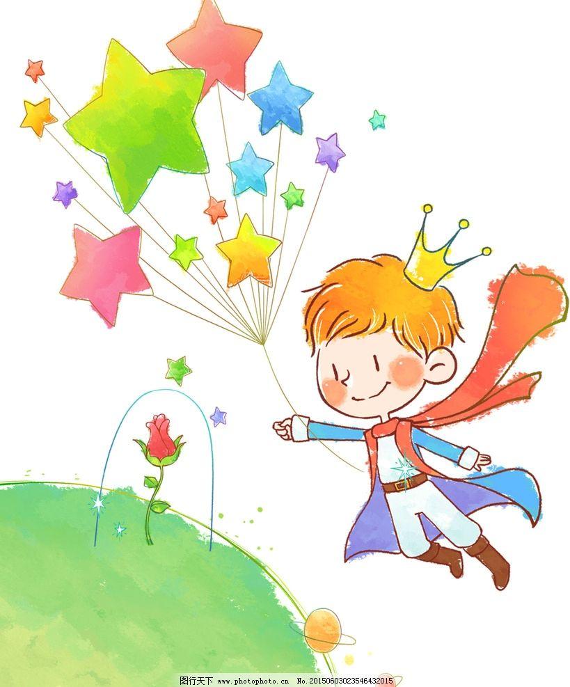 小王子 星球 玫瑰 童话 爱情 浪漫 手绘 男孩 星星气球