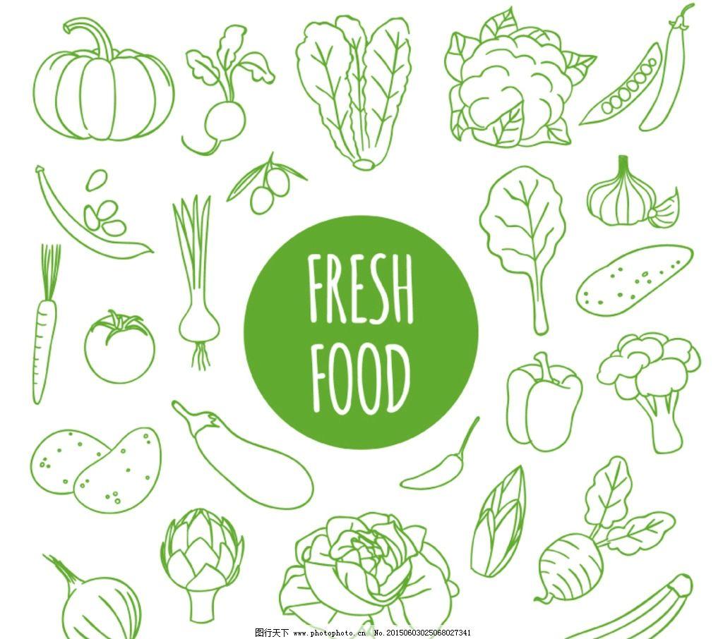 新鲜蔬菜 水果 美食 做菜 蔬菜素描图 线描图 抠图  设计 生物世界
