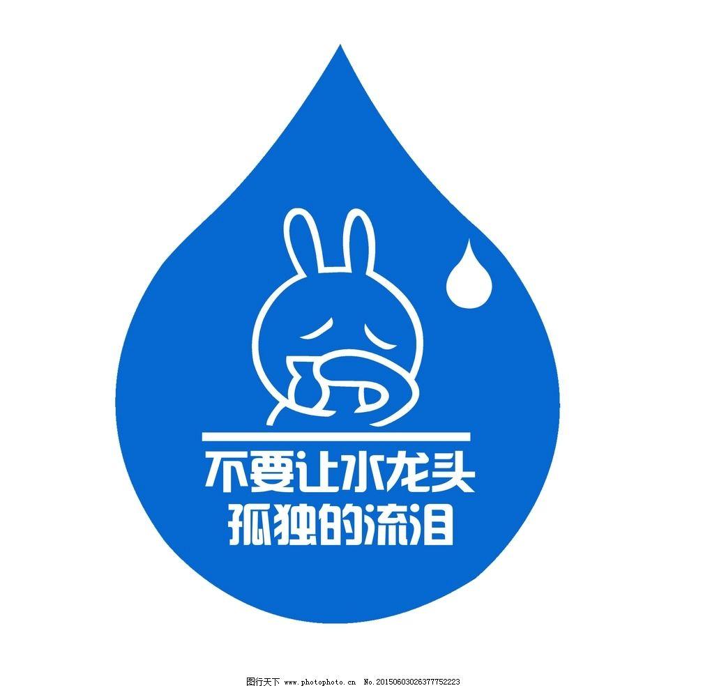 节约用水图标 节约用水 节约用纸 爱护环境 图标类 公共标识标志 标识