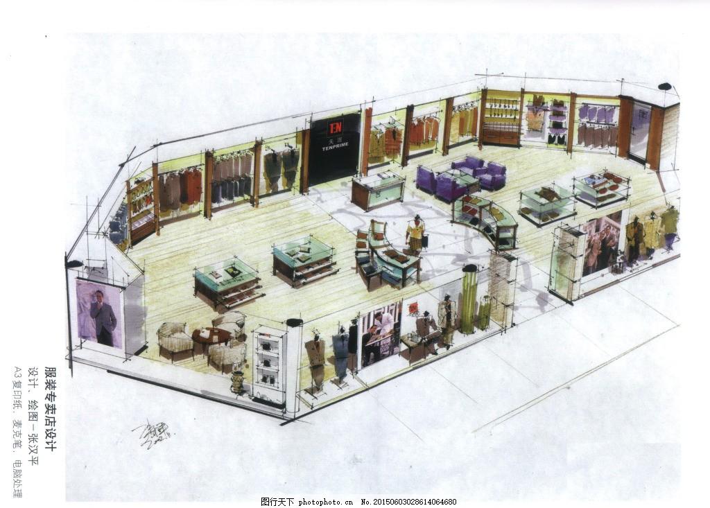 卖场手绘效果图 室内 手绘        服装卖场 现代简约设计 马克笔