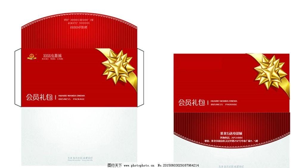 个性信封 经典信封 创意信封