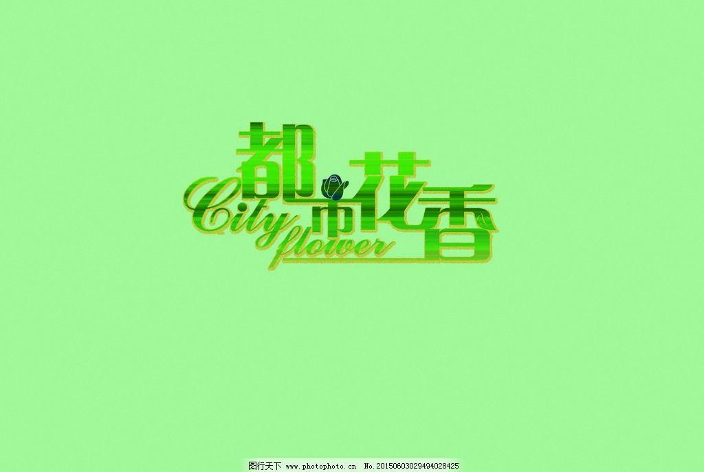 花店logo图片