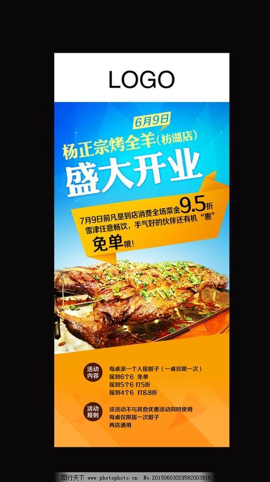 开业易拉宝 饭店 菜品 优惠 活动 烤全羊 羊肉 海报易拉宝展架宣传品图片