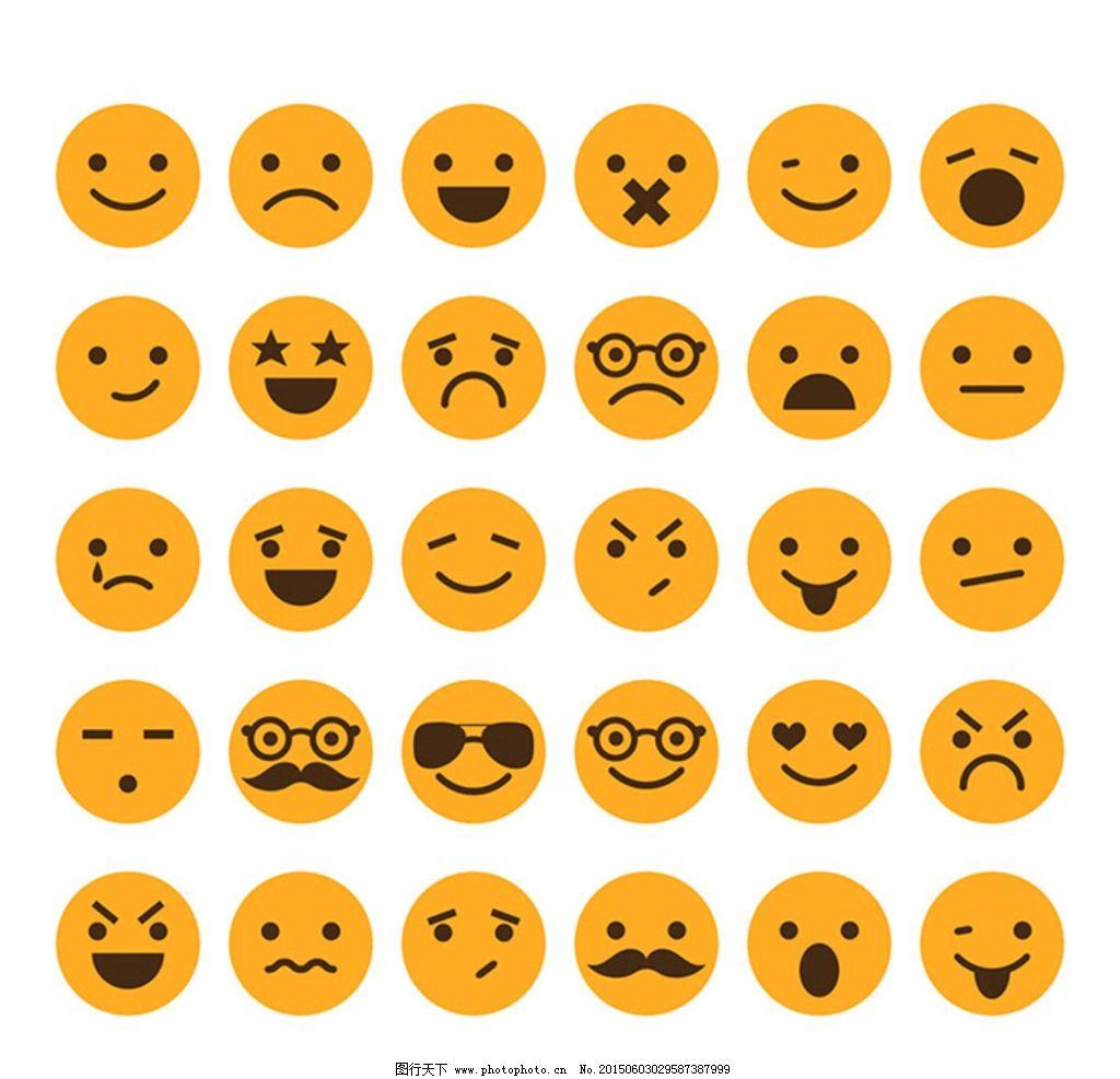可爱卡通圆形 表情图标 qq表情 手机表情 笑脸表情 难过表情 生气表情图片