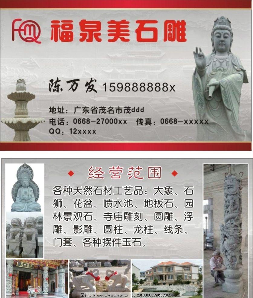 天然石材 工艺品 寺庙雕刻 圆雕 浮雕 影雕龙柱 设计 广告设计 名片