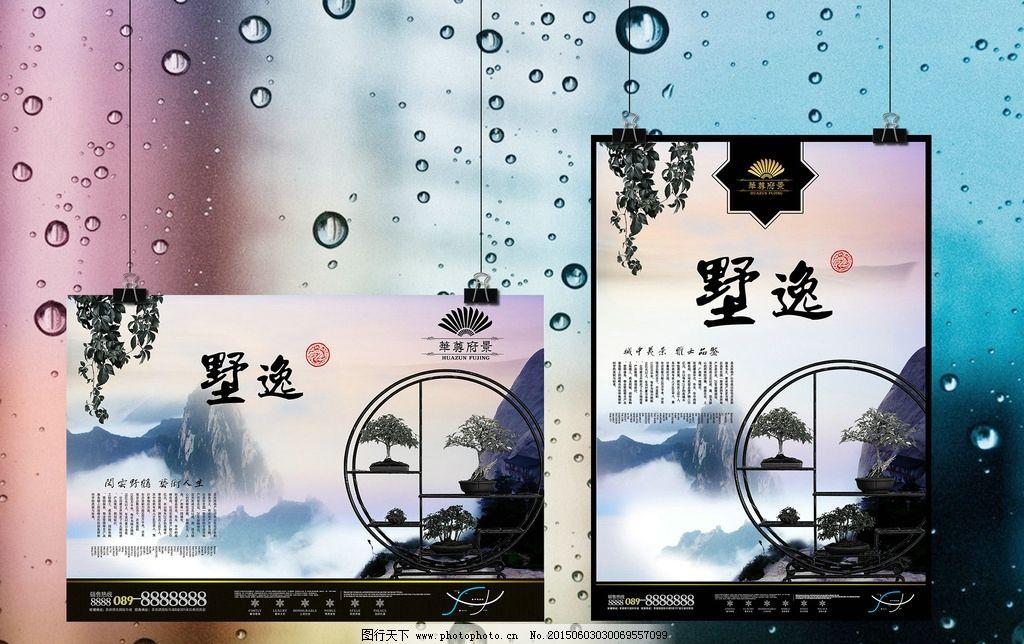房地产围墙 房地产灯箱 房地产欧式 中国风 传统 房地产花园 水墨