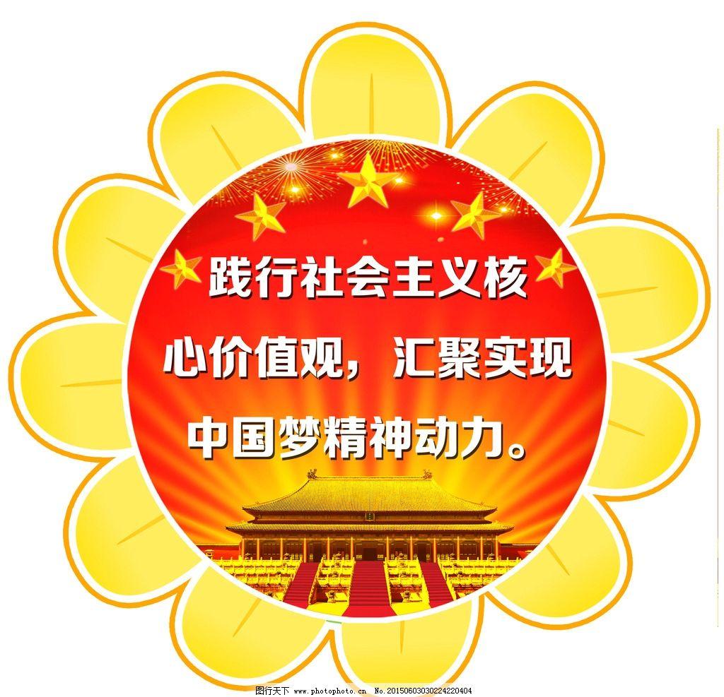 价值观造型 价值观设计 异形党建 党 中国梦 设计 广告设计 展板模板
