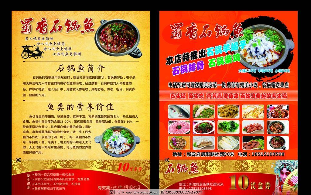饭店餐饮宣传单图片_展板模板_广告设计_图行天下图库