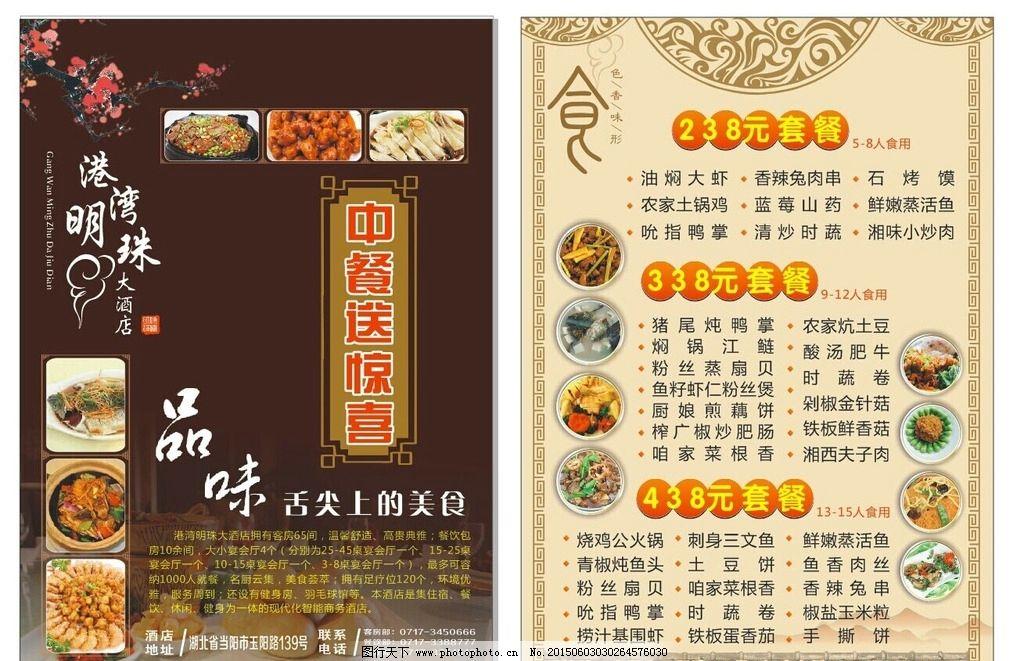 当阳港湾明珠中餐菜单 菜谱 酒店宣传单 菜单菜品图片