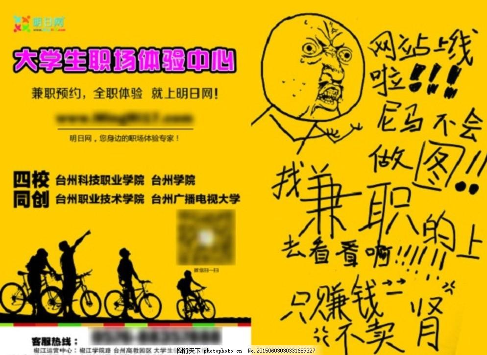 恶搞宣传单页 大学生 手绘 宣传单 自行车 职场体验 设计 广告设计 dm