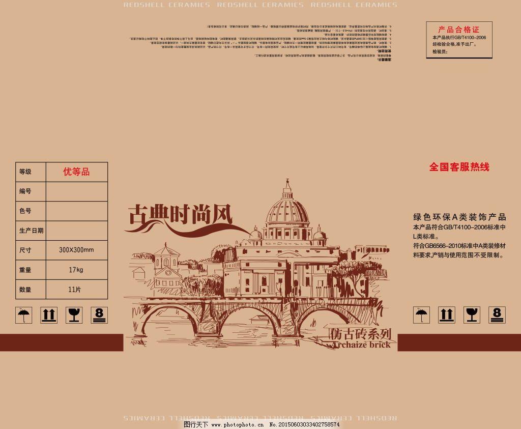 城堡 仿古砖 仿古砖包装箱 仿古砖 城堡 psd源文件 包装设计