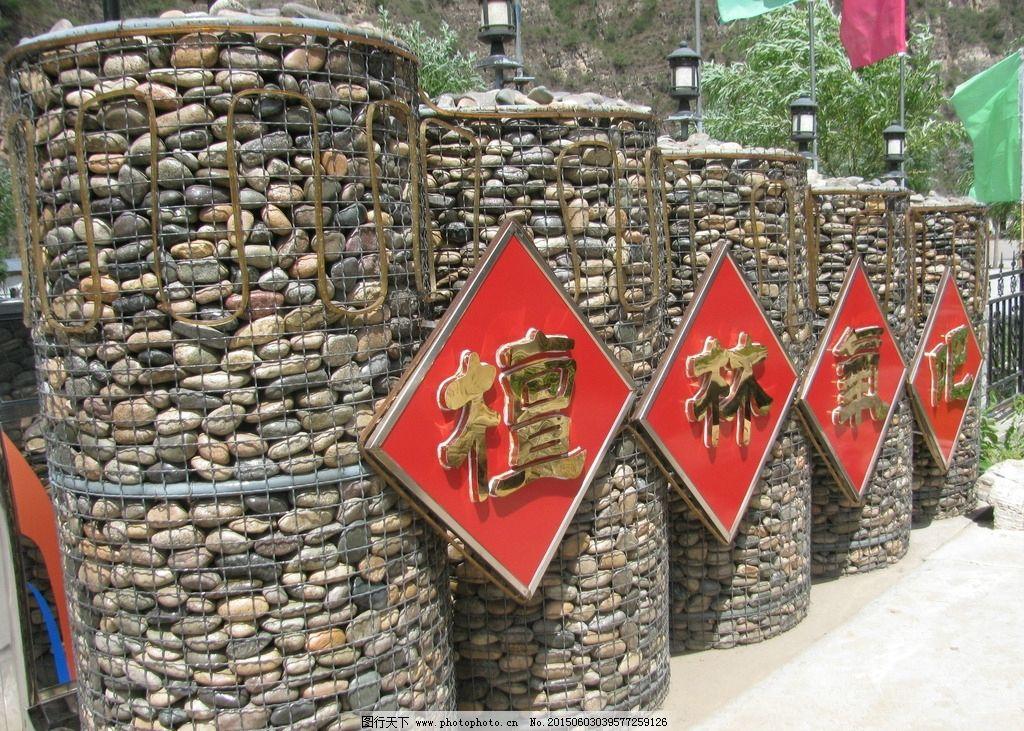 景观造型 鹅卵石 铁丝网 园林景观 山峰 山峦 广场 旅游景点图片